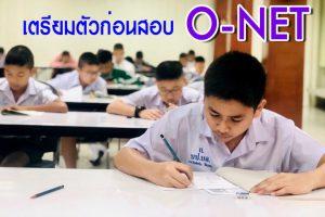 เตรี่ยมพร้อมก่อนสอบ O-NET 2561